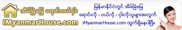 iMyanmarHouse.com - Best Property and Real Estate Portal for Myanmar!