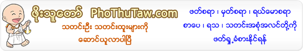 PhoThuTaw.com - Read The Most Popular News in Myanmar