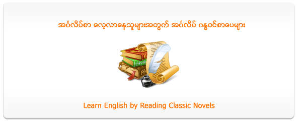 Learn English by Reading Classic Novels