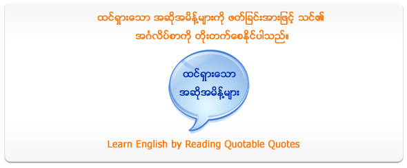 Learn English by Reading Quotable Quotes