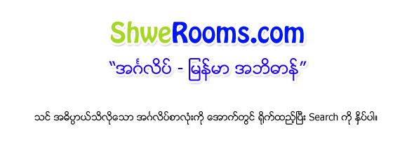 Dictionary: English-Burmese Dictionary