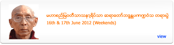 Mahasi Sayadaw's Dhamma Talk - June 2012