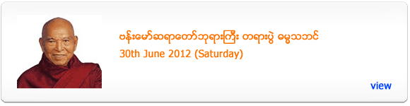 Bamaw Sayadaw's Dhamma Talk - June 2012