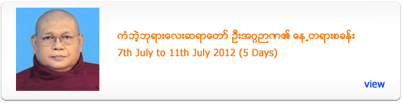 Kan Bae Sayadaw's Meditation Retreat - July 2012