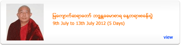 Mya Kyauk Sayadaw's 5 Days Meditation Retreat - July 2012