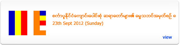 Dhamma Talk No. 8 in Singapore - Sept 2012