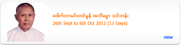 Dr Mehm Tin Mon's Abhidhamma Course - September 2012