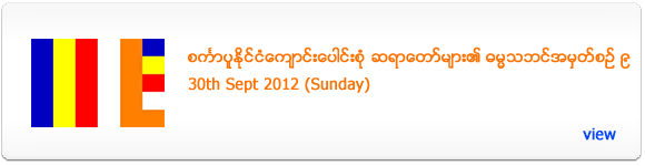 Dhamma Talk No. 9 in Singapore - Sept 2012