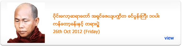 Pilot Sayadaw's Dhamma Talk - October 2012