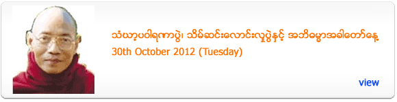 Thidingyut Full Moon Day Event - October 2012