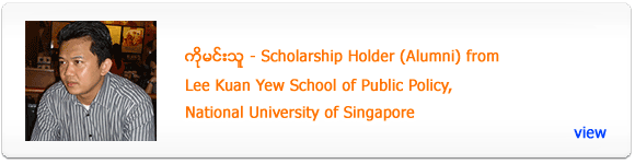 Ko Minn Thu - Lee Kuan Yew Scholarship Holder