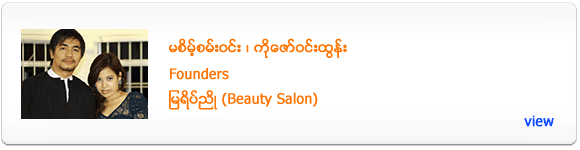 Mya Yeik Nyo Beauty Salon