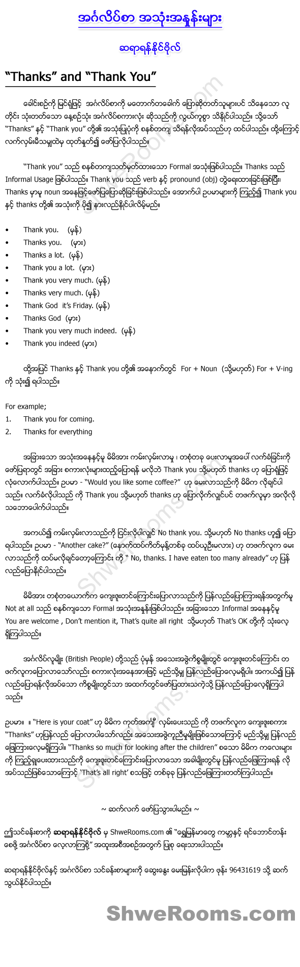 "Lesson 7: Thanks and Thank You. In this English lesson, Sayar Yan Naing Bo explains the difference between ""Thanks"" and ""Thank You"". He also gives the correct usage examples. If you think you know the usage of ""Thanks"" and ""Thank You"", you might be in for a surprise!"
