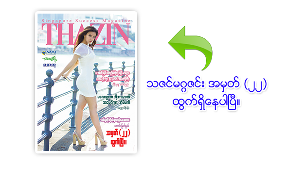 Thazin Success Magazine - Latest Issue